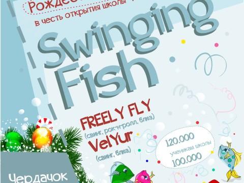 Витебская школа танцев Dancing Fish